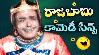 Raja Babu (రాజబాబు) Telugu Old Comedy Scenes | Vol 2
