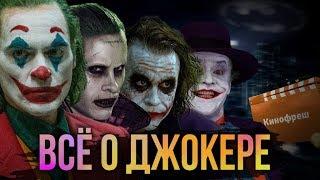 Кинофреш #486. Джокер