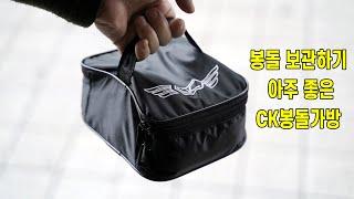 봉돌 보관하기 좋은 CK봉돌가방 올어구