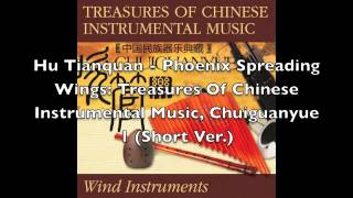 Hu Tianquan - Phoenix Spreading Wings: Treasures Of Chinese Instrumental Music, Chuiguanyue 1