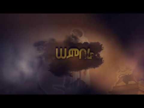 Teddy Afro - Semberé - ሰንበሬ Video by Triple S Studio