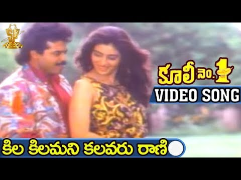 Kila Kilamani Kalavaru Raani Video Song | Coolie No1 Movie | Venkatesh | Tabu | Suresh Productions