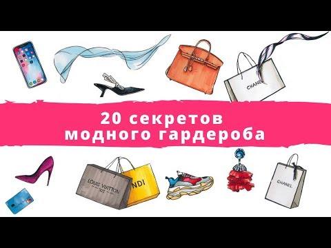 20 секретов модного гардероба