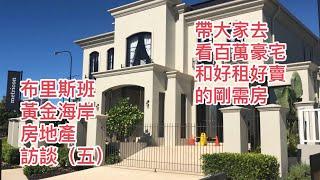 布里斯班房地產訪談(五):帶大家去看二百萬的豪宅和好租好賣的剛需房。20190215