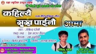 """""""हेरक नेपालीहरुले सुन्न पर्नी गीत""""आमा प्रती समर्पित New Nepali Aama Git 2074/2017 ByGobinda Pangeni"""