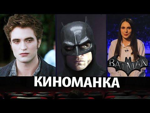 Роберт Паттинсон будет играть Бэтмена | Киноманка