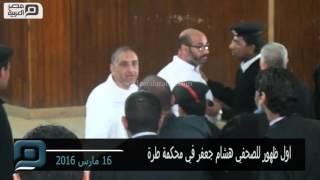 بالفيديو.. أول ظهور للصحفي هشام جعفر في المحكمة منذ اعتقاله