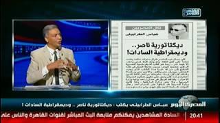 عباس الطرابيلى يكتب.. ديكتاتورية ناصر.. وديمقراطية السادات!