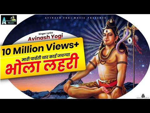 Avinash Yogi Best Dj Top Song : Mari Parvti Tharay Kai Jacgya Bholnath : मारी पार्वती थार काई जचग्या