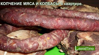 КОПЧЕНИЕ МЯСА И КОЛБАСЫ в квартире.
