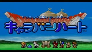 ドラゴンクエストモンスターズキャラバンハート 初見プレイ #1 主人公はキーファ王子 kazuboのゲーム実況