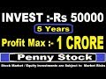 How to Make 1 CRORE Just Investment 50000 in 5 Years || Penny Stock