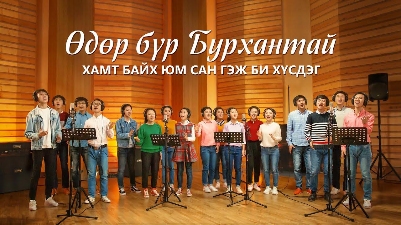 """Христийн чуулганы найрал дуу """"Өдөр бүр Бурхантай хамт байх юм сан гэж би хүсдэг"""""""