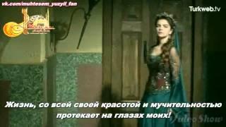 Михримах Султан   Великолепный Век