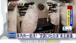 車內外一起洗?空調「口吐白沫」車主崩潰 三立新聞台