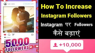 How To Increase Real Instagram Followers Without Any App