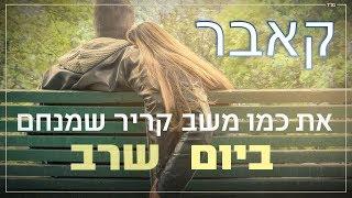 עומר אדם - אחרי כל השנים (קאבר) Omer Adam