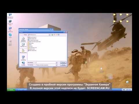 Как установить обои на рабочий стол (windows XP)
