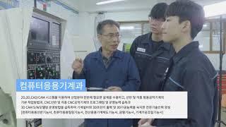 한국폴리텍대학 동부산캠퍼스 전문기술과정 컴퓨터응용기계 …