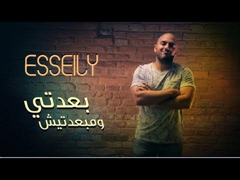 محمود العسيلي - بعدتي ومبعدتيش (فيديو كليب حصري) | 2017| Mahmoud El Esseily - Bea'dty We Maba'dtish