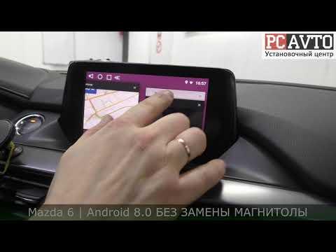 MAZDA 6 2018 | Яндекс.Навигатор на штатном экране | Android 8.0 без замены магнитолы