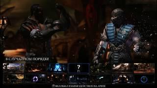 Mortal Kombat X Пиратка R G Механики+ссылка