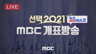 [100분토론/LIVE]선택 2021 X 100분토론 …