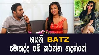 What is she going to do - GAYANI BATZ | MY TV SRI LANKA