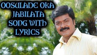 Oosilade Song With Lyrics - Hrudayam Movie Songs - Murali, Heera Rajgopal