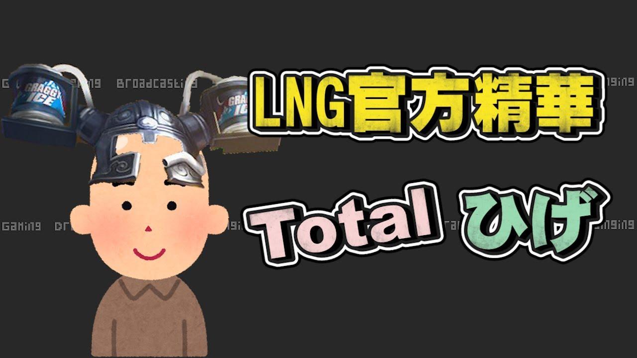 【LNG官方精華】Total ひげ | 軍頭降敏