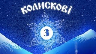 Zlata Ognevich - Колискова №3 (ZZ-Tale: Ukrainian Lullabies)