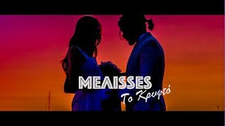 MELISSES - Το Κρυφτό (Official Music Video HD)