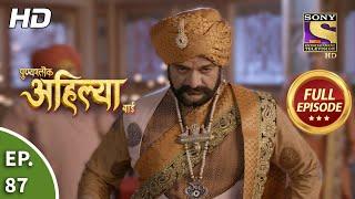 Punyashlok Ahilya Bai - Ep 87 - Full Episode - 04th May, 2021
