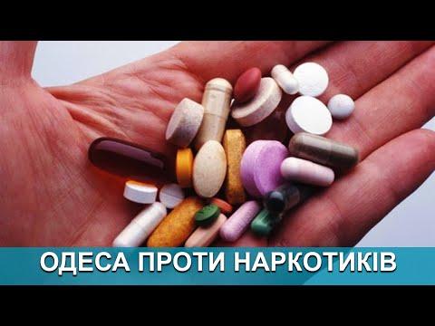 Медіа-Інформ / Медиа-Информ: Спеціальний репортаж. Одеса проти наркотиків.