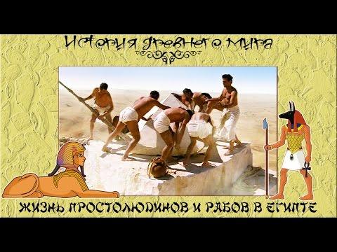 Как выглядели рабы в древнем египте