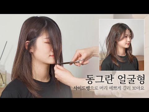 [차홍스타일링]-동그란얼굴형,-사이드뱅으로-머리-예쁘게-길러-보아요💇💇♀️round-face,-grow-out-hair-prettily-with-side-bangs