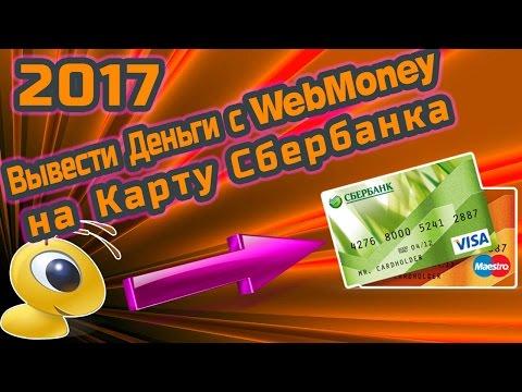 Вывести Деньги с Вебмани на Карту Сбербанка