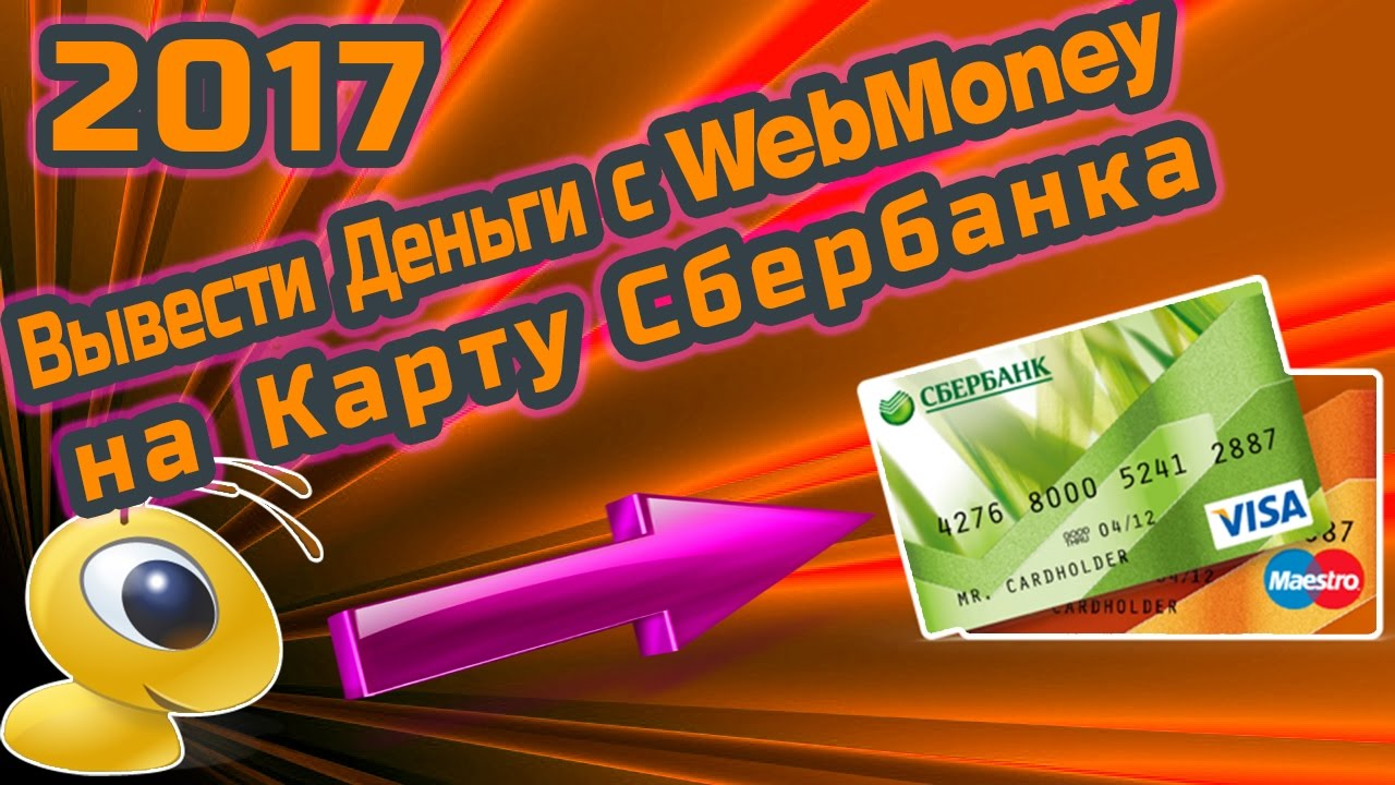 Как выводить деньги с вебмани на карту сбербанка без комиссии