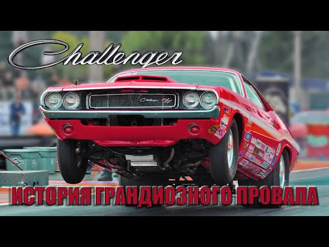 Dodge Challenger – История Грандиозного ПРОВАЛА