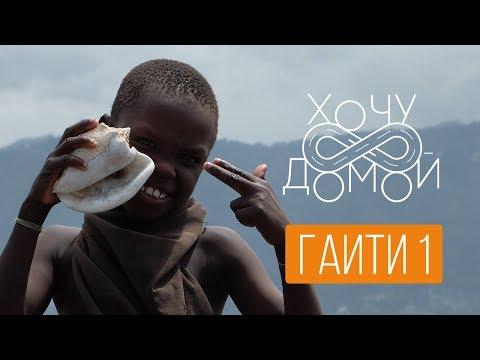 """Что скрывают самые страшные трущобы мира? """"Хочу домой"""" с Гаити"""