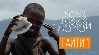 Самые страшные трущобы мира в Гаити. 'Хочу домой' с Гаити - Сите Солей/Порт-о-Пренс