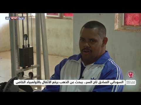 السوداني الصادق تاج السر.. يبحث عن الذهب برفع الأثقال بالأولمبياد الخاص