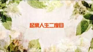 バラの栞AROMA SCHOOL代表「中村奈津子」の二度の起業家人生10のエッセ...