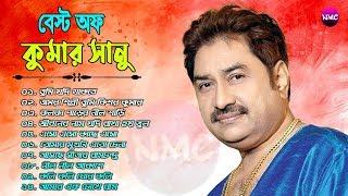 কুমার সানুর অসাধারন কিছু গান   Kumar Sanu Bengali Full Album Song   Old Is Gold Song
