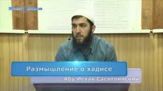 Хусейн абу Исхак — «Размышление о хадисе», урок 17