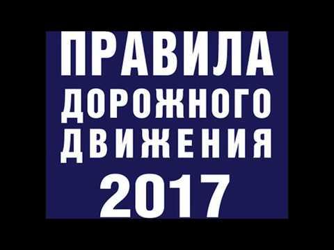 Изменения в ПДД с 1 июня 2017