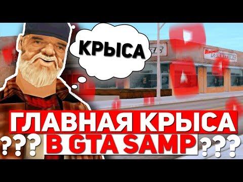 ГЛАВНАЯ КРЫСА-ЮТУБЕР В GTA SAMP
