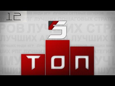 ТОП 5 - #12 Лучшая игра в жанре Survival