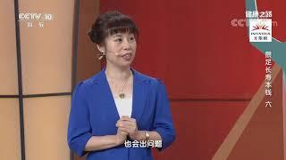 [健康之路]攒足长寿本钱(六) 脂肪的作用| CCTV科教