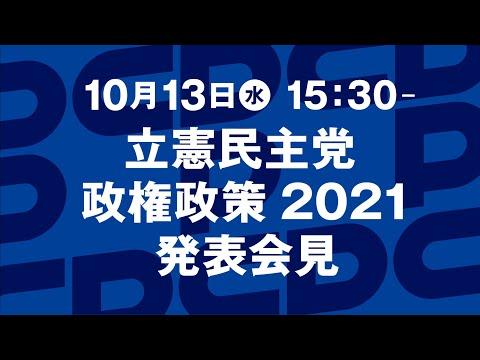 2021年10月13日 政権政策発表会 #枝野会見